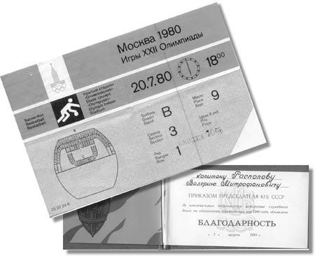 bileto