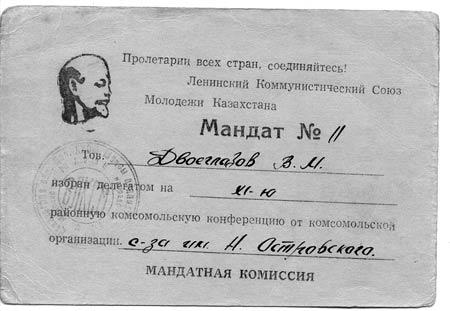 Василий Двоеглазов на целине