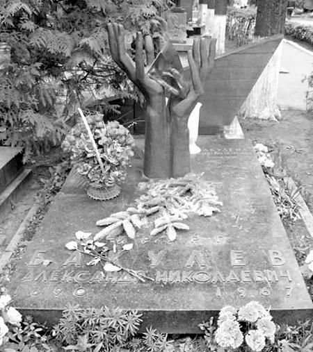 Могила Бакулева на Новодевичьем кладбище в Москве