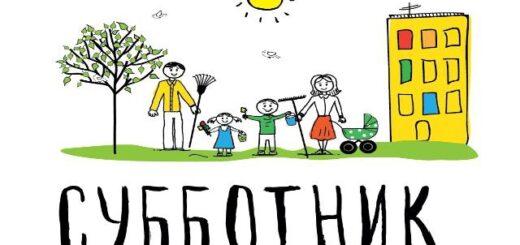 subbotnik26